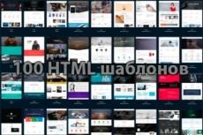 Адаптивный шаблон интернет-магазина 10 - kwork.ru