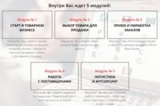 Консультация по внедрению CRM системы, автоматизации продаж 6 - kwork.ru