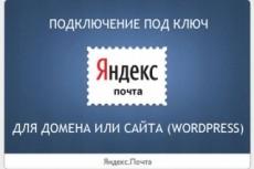 Подключу ваш сайт и почту к AmoCRM 28 - kwork.ru