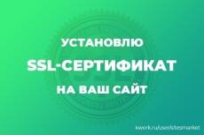 Переведу Ваш сайт на https 15 - kwork.ru