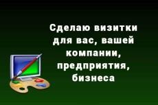 Сделаю лейдинг, многостраничный сайт для вас, вашей компании, бизнеса 9 - kwork.ru
