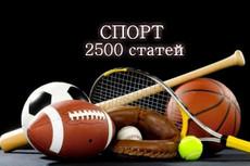 Продам автонаполняемый сайт Спорт есть демо 7 - kwork.ru