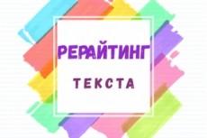 Напишу 2 информационных текста 11 - kwork.ru