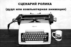 Напишу сценарий рекламного аудио/видео ролика 10 - kwork.ru