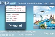 Разработаю качественный макет для страницы Вашего сайта 55 - kwork.ru
