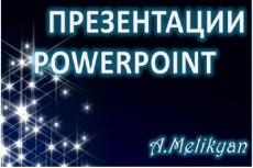 Создам презентацию для школьника 49 - kwork.ru