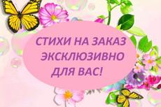 Переделаю текст любой песни 29 - kwork.ru