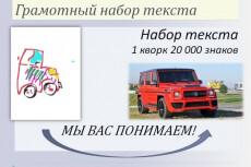 Набор текста на иностранном языке 36 - kwork.ru