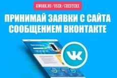Добавлю взаимодействие с VK API 14 - kwork.ru