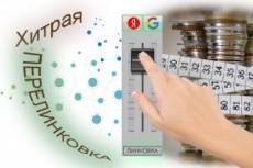 Сделаю схему эффективной перелинковки Вашего сайта 10 - kwork.ru