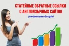 Статейные ссылки, 90 площадок. Отбирались по признаку spam меньше 15% 24 - kwork.ru