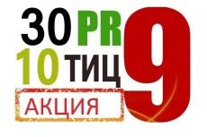 Размещу 8 полноценных статей с ссылкой и картинкой на своих сайтах 24 - kwork.ru