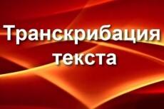 Транскрибакция, расшифровка файлов любой сложности 20 - kwork.ru