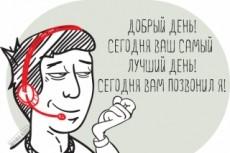 Прослушаю звонки ваших менеджеров, сделаю анализ ошибок 4 - kwork.ru