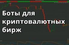 Скрипты php с Mysql на вашем сайте 29 - kwork.ru