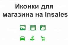 Создание почты на домене для магазинов insales 25 - kwork.ru