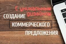 Подготовлю коммерческое предложение об оказании юридических услуг 14 - kwork.ru