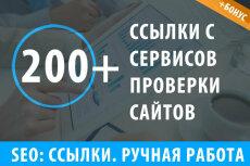 700 вечных трастовых ссылок 45 - kwork.ru