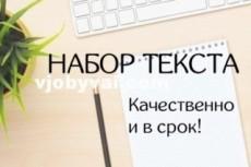 Быстро, качественно перепечатаю текст  с аудио-файла, pdf или фото 12 - kwork.ru