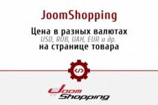 Email-шаблон оформленного заказа для JoomShopping 19 - kwork.ru