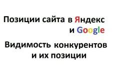 Подберу конкурентов и выгружу их ключевые слова 22 - kwork.ru