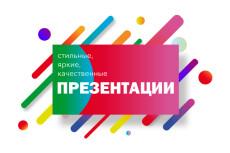 Крутой дизайн коммерческих предложений 20 - kwork.ru