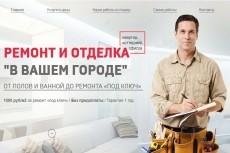 Продам сайт ремонт квартир landing page 31 - kwork.ru