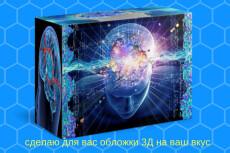 3Д обложки 16 - kwork.ru