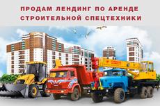 Продам лендинг - ремонт квартир 21 - kwork.ru