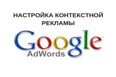 Создам рекламную кампанию в Яндекс Директ 12 - kwork.ru