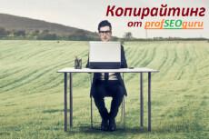 Повышу уникальность текста 17 - kwork.ru
