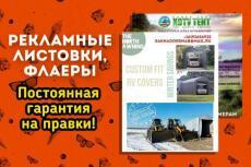 Сделаю рекламную листовку 27 - kwork.ru