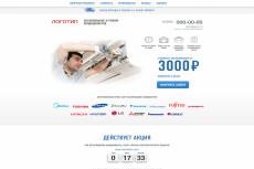 Продам лендинг - Производство и продажа бетона и раствора 28 - kwork.ru