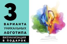 Сделаю графическую рекламу + логотип 24 - kwork.ru