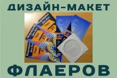 Дизайн флаера - Два варианта 17 - kwork.ru