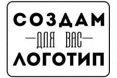 Дизайн логотипов в векторе 25 - kwork.ru