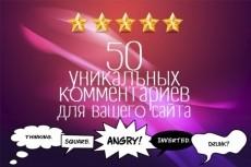 1 комментарий в день в течение 30 дней на Ваш сайт, не в соц. сетях 16 - kwork.ru