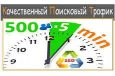 Размещу ваше объявление или вакансию на 30 досках вручную 29 - kwork.ru