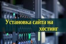 Установка и перенос сайтов на Вордпресс 15 - kwork.ru