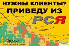 Сделаю рекламу в РСЯ 14 - kwork.ru