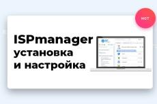 Подберу домен и хостинг 30 - kwork.ru