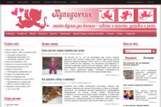 3 вечные ссылки с анкором в тематической статье 16 - kwork.ru