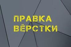 Доработка и корректировка верстки HTML, CSS, JS 102 - kwork.ru