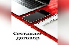 Составлю договор дарения жилой недвижимости 10 - kwork.ru
