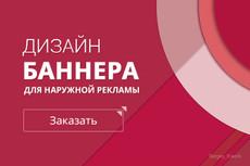 Разработаю дизайн флаера 41 - kwork.ru