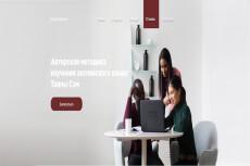 Уникальный веб-дизайн для тебя 45 - kwork.ru