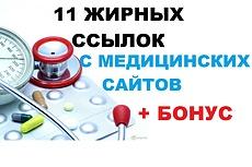 12 жирных ссылок с сайтов медицинской тематики 7 - kwork.ru