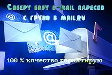 Соберу базу e-mail адресов из групп в mail.ru 5 - kwork.ru