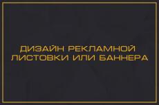 Дизайн рекламной листовки 9 - kwork.ru