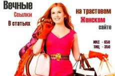 11 естественных ссылок на трастовых сайтах 6 - kwork.ru